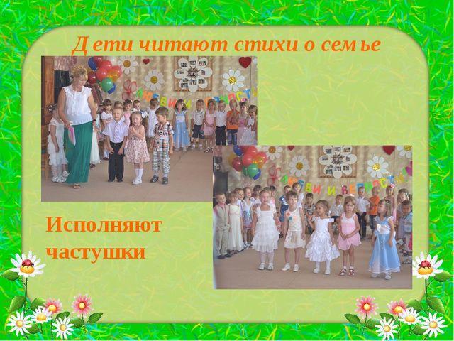 Дети читают стихи о семье Исполняют частушки