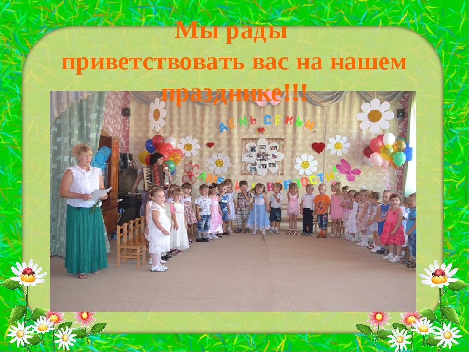 Мы рады приветствовать вас на нашем празднике!!!