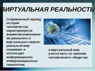 Современный период истории человечества характеризуется взаимопроникновением