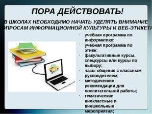 ПОРА ДЕЙСТВОВАТЬ! учебная программа по информатике; учебная программа по этик