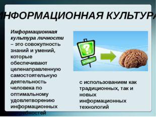 Информационная культура личности – это совокупность знаний и умений, которые