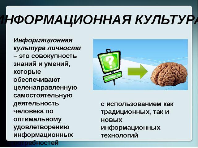 Информационная культура личности – это совокупность знаний и умений, которые...