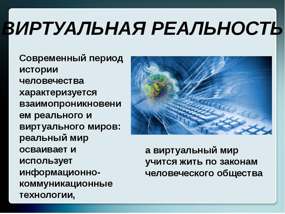 Современный период истории человечества характеризуется взаимопроникновением...