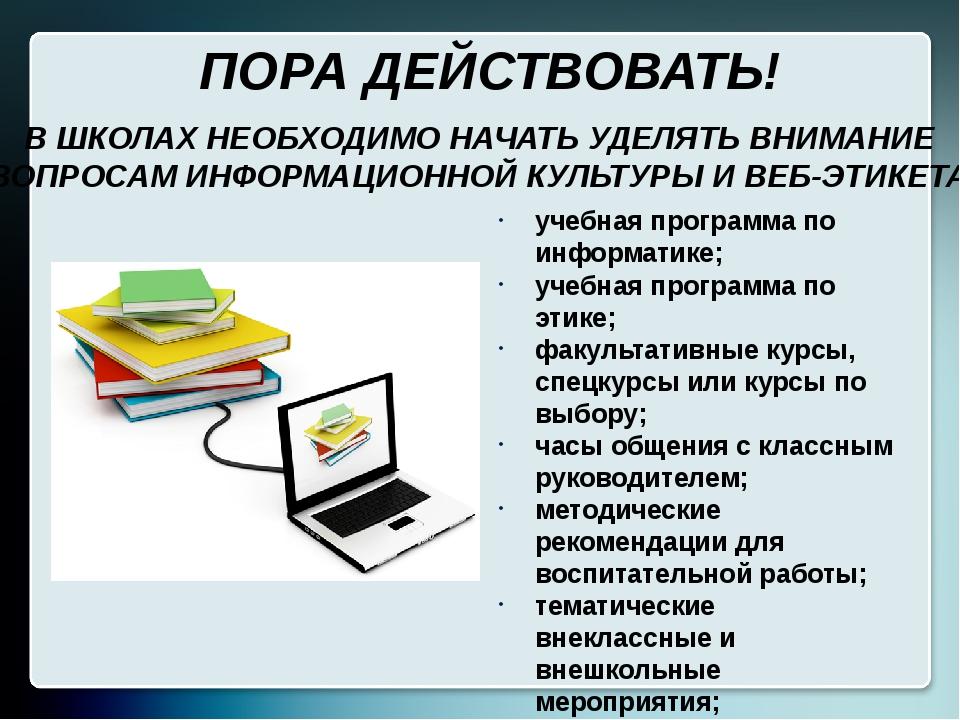ПОРА ДЕЙСТВОВАТЬ! учебная программа по информатике; учебная программа по этик...