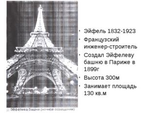 Эйфель 1832-1923 Французский инженер-строитель Создал Эйфелеву башню в Париже