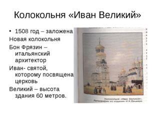 Колокольня «Иван Великий» 1508 год – заложена Новая колокольня Бон Фрязин –ит