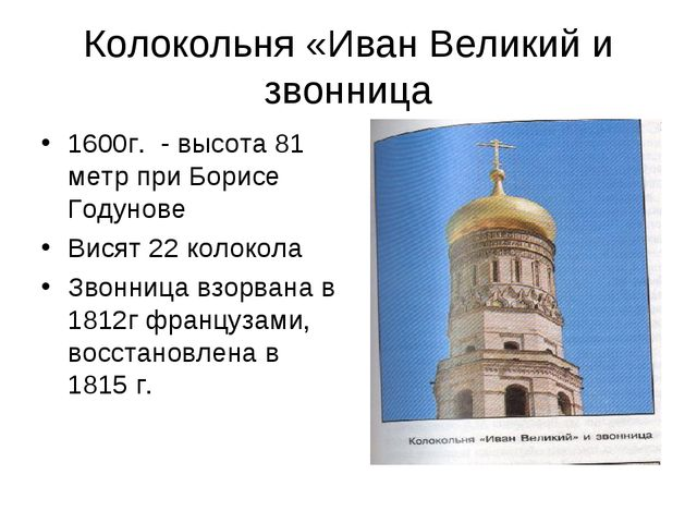 Колокольня «Иван Великий и звонница 1600г. - высота 81 метр при Борисе Годуно...
