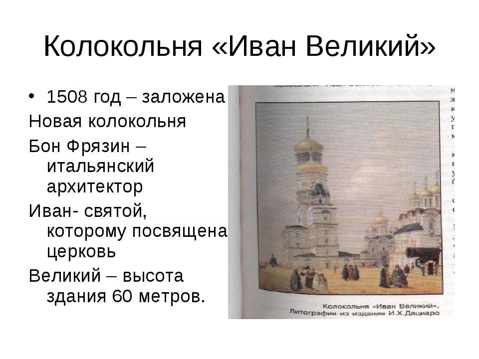 Колокольня «Иван Великий» 1508 год – заложена Новая колокольня Бон Фрязин –ит...
