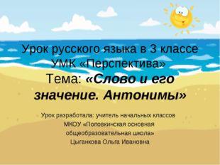 Урок русского языка в 3 классе УМК «Перспектива» Тема: «Слово и его значение.
