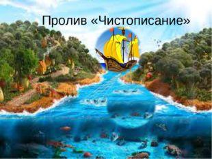 Пролив «Чистописание»