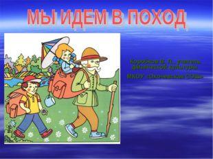 Коробков В. Л., учитель физической культуры МКОУ «Охочевская СОШ»