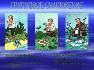 ПАЛАТКА, АПТЕЧКА, КОСТРОВОЙ НАБОР, ЛОПАТА, ТОПОР, ВЕРЕВКА, ФОНАРИК, РУКАВИЦЫ