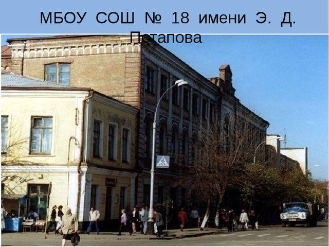 МБОУ СОШ № 18 имени Э. Д. Потапова