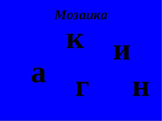 Мозаика а к н и г