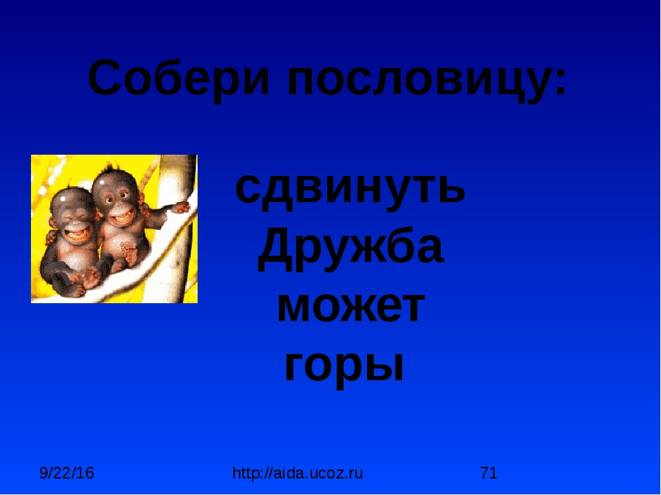 http://aida.ucoz.ru Cобери пословицу: сдвинуть Дружба может горы