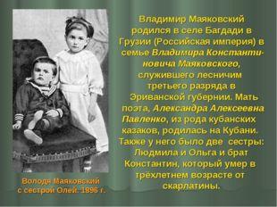 Владимир Маяковский родился в селе Багдади в Грузии (Российская империя) в се