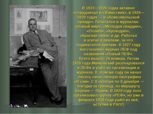В 1922—1926 годах активно сотрудничал в «Известиях», в 1926— 1929 годах— в «