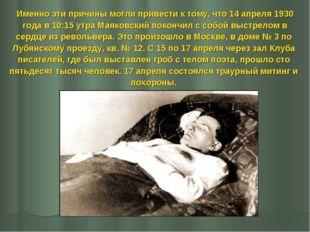 Именно эти причины могли привести к тому, что 14 апреля 1930 года в 10:15 утр