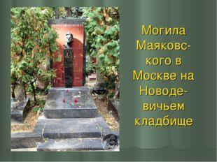 Могила Маяковс- кого в Москве на Новоде- вичьем кладбище