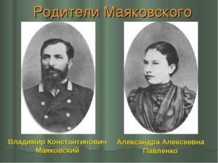 Родители Маяковского Владимир Константинович Маяковский Александра Алексеевна