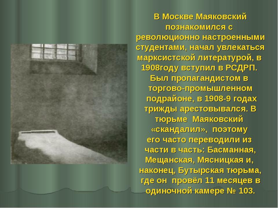 В Москве Маяковский познакомился с революционно настроенными студентами, нача...