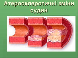 Атеросклеротичні зміни судин