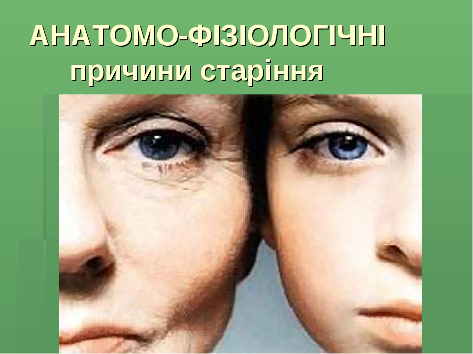 АНАТОМО-ФІЗІОЛОГІЧНІ причини старіння