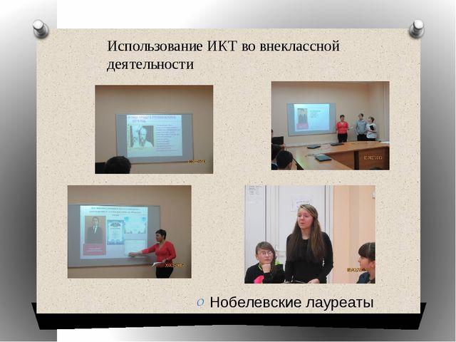 Нобелевские лауреаты Использование ИКТ во внеклассной деятельности