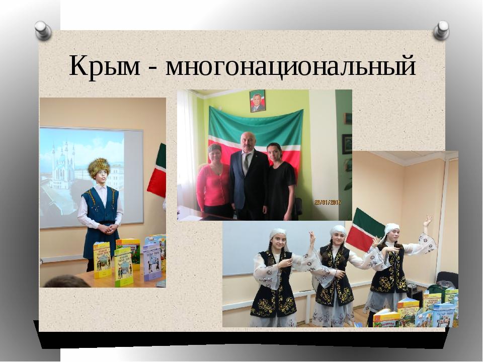Крым - многонациональный