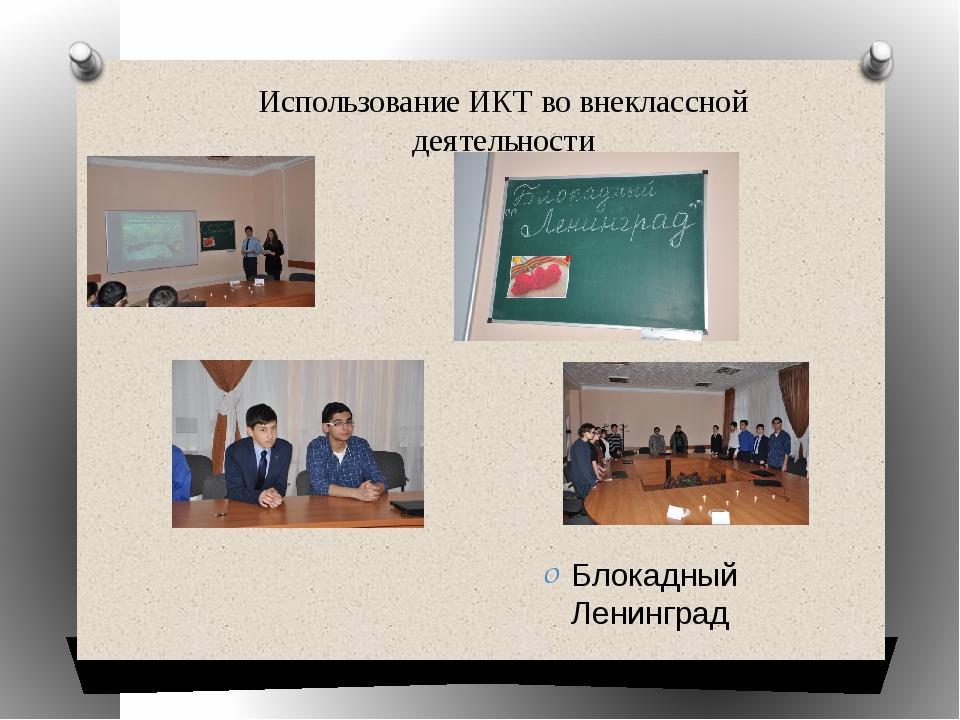 Использование ИКТ во внеклассной деятельности Блокадный Ленинград
