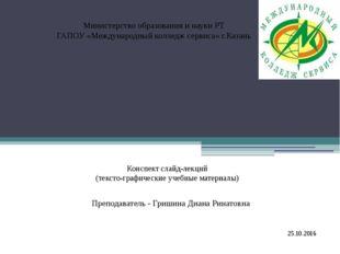 Проблемное обучение на уроках экономики Министерство образования и науки РТ Г