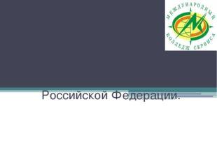 Тема урока:Организационно-правовые формы бизнеса в Российской Федерации.
