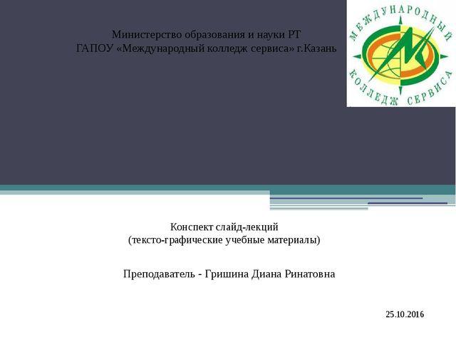 Проблемное обучение на уроках экономики Министерство образования и науки РТ Г...