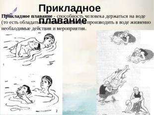 Прикладное плавание Прикладное плавание - способность человека держаться на в