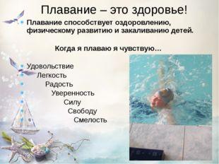 Плавание способствует оздоровлению, физическому развитию и закаливанию детей.