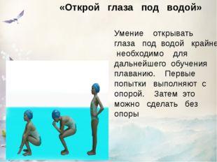 Умение открывать глаза под водой крайне необходимо для дальнейшего обучения п