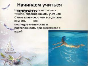 Начинаем учиться плавать Научиться плавать не так уж и тяжело, главное начать