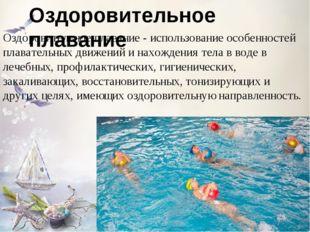 Оздоровительное плавание Оздоровительное плавание - использование особенносте