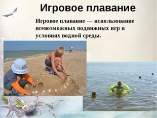 Игровое плавание Игровое плавание — использование всевозможных подвижных игр