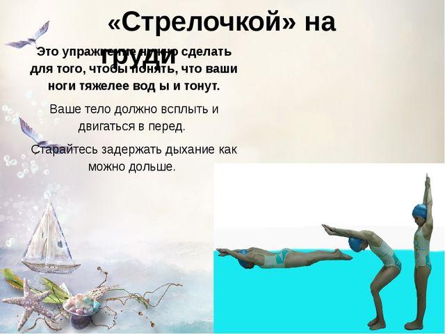 «Стрелочкой» на груди Это упражнение нужно сделать для того, чтобы понять, ч...