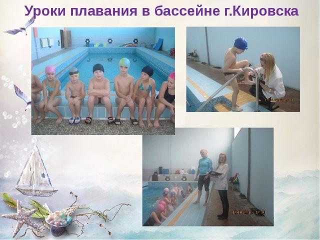 Уроки плавания в бассейне г.Кировска