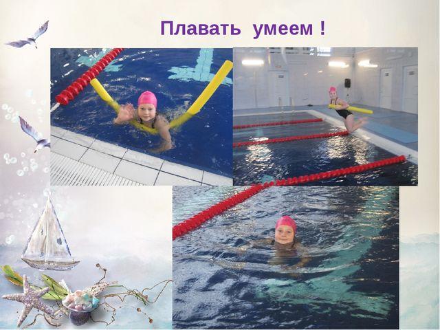 Плавать умеем !