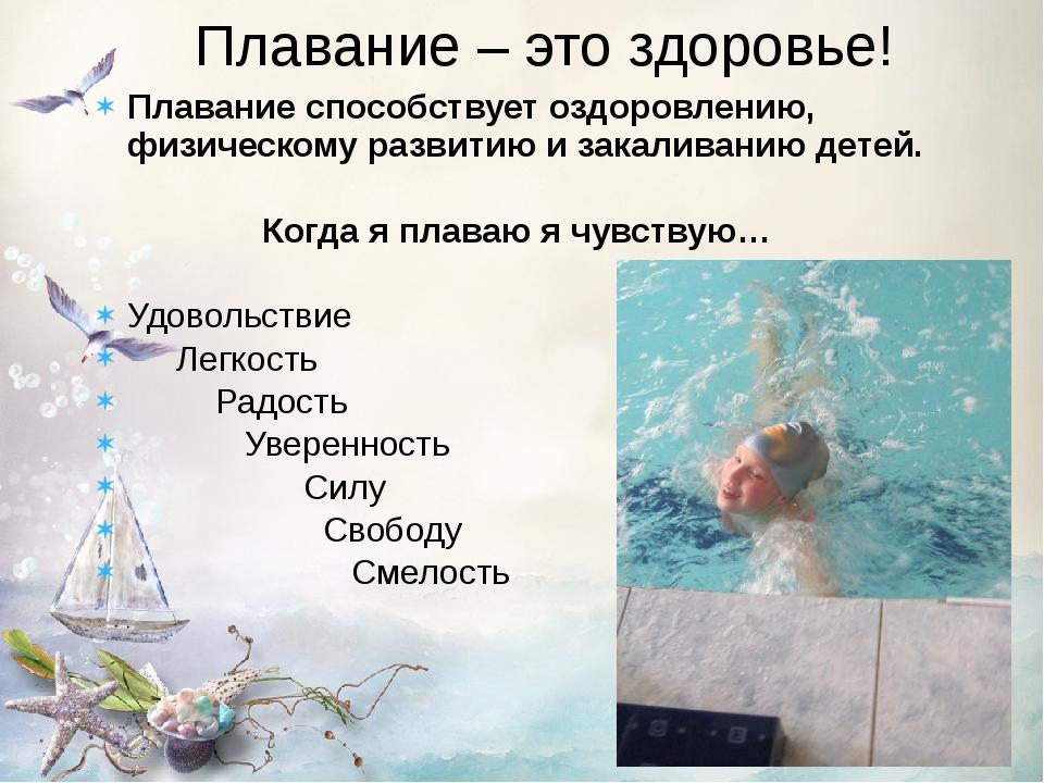 Плавание способствует оздоровлению, физическому развитию и закаливанию детей....