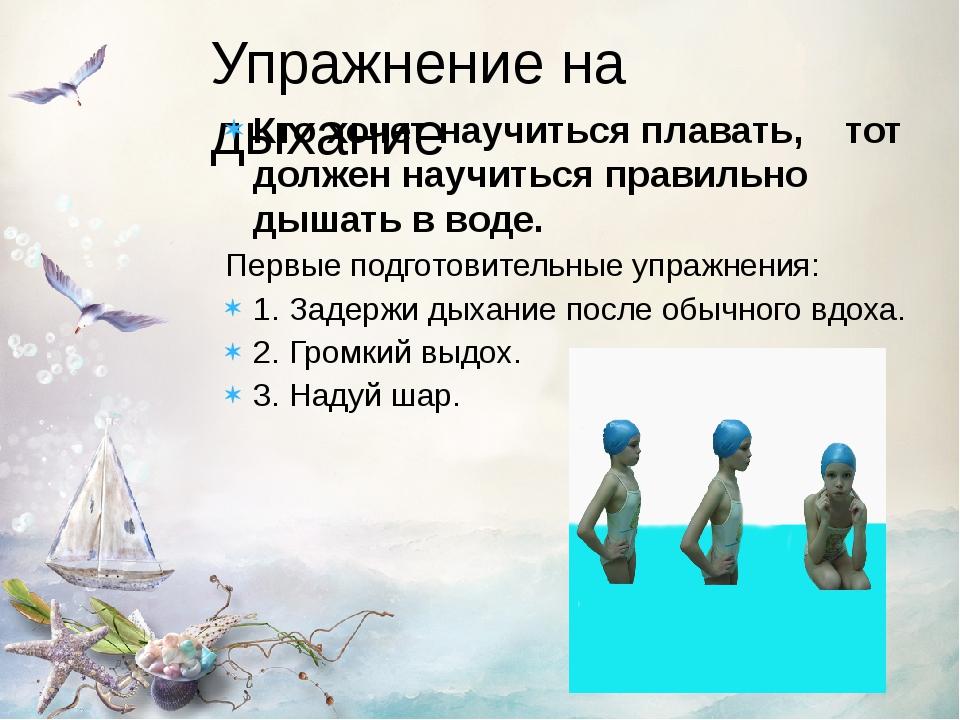 Упражнение на дыхание Кто хочет научиться плавать, тот должен научиться прави...