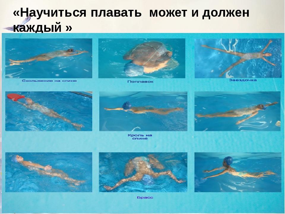 «Научиться плавать может и должен каждый »