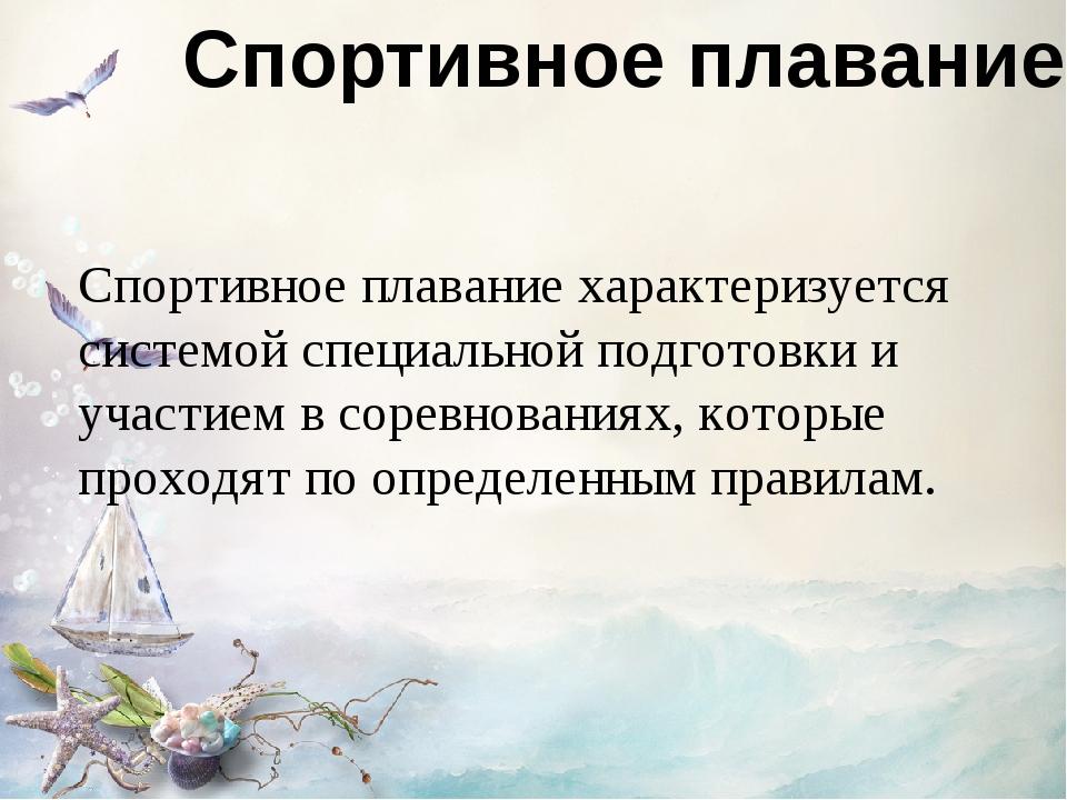 Спортивное плавание Спортивное плавание характеризуется системой специальной...