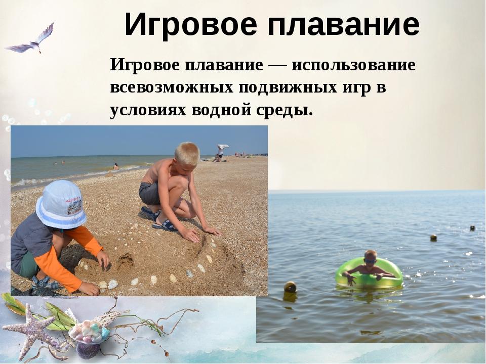 Игровое плавание Игровое плавание — использование всевозможных подвижных игр...