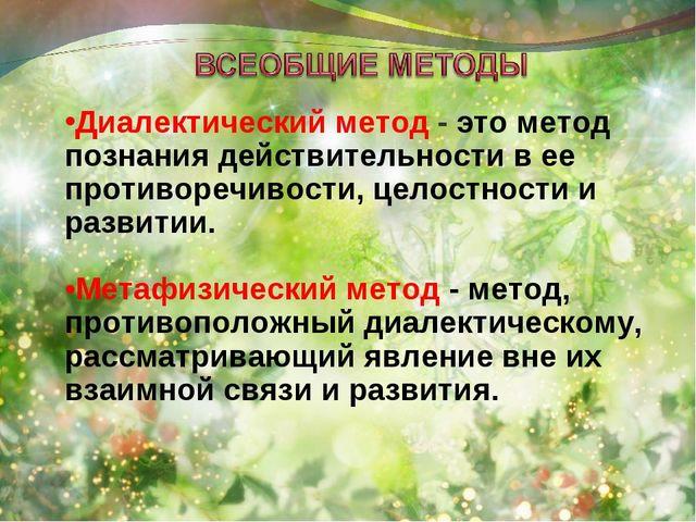 Диалектический метод - это метод познания действительности в ее противоречиво...