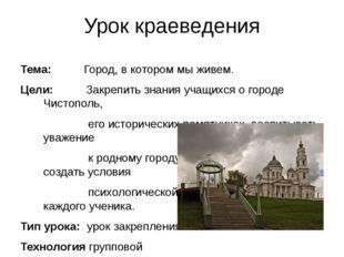 Урок краеведения Тема: Город, в котором мы живем. Цели: Закрепить знания учащ