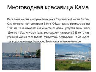 Многоводная красавица Кама Река Кама – одна из крупнейших рек в Европейской ч